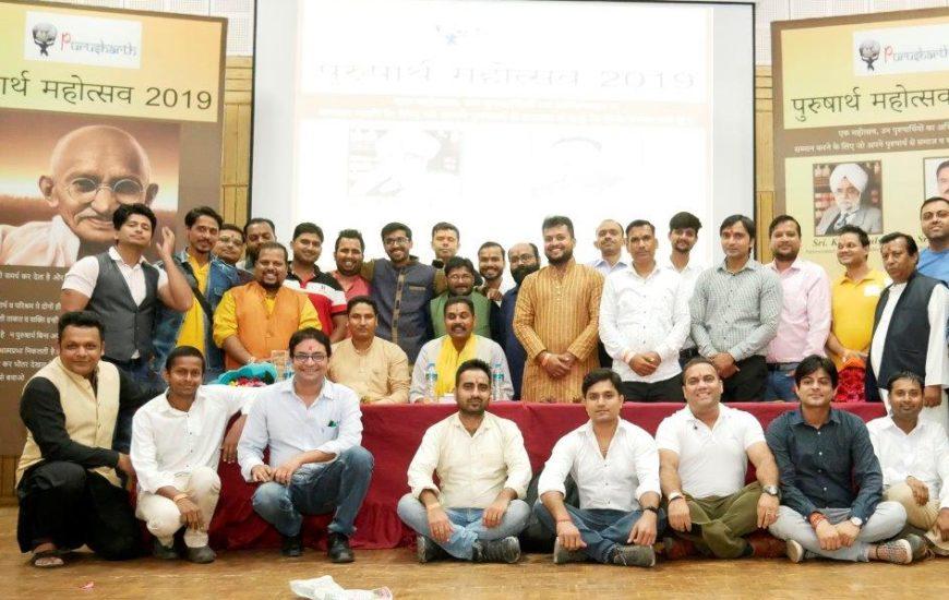 Team Purusharth Mahotsav 2019