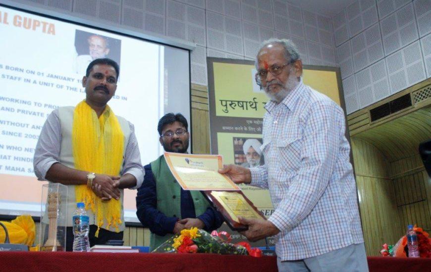 Sri Puttu Lal Gupta Receiving Purusharth Award
